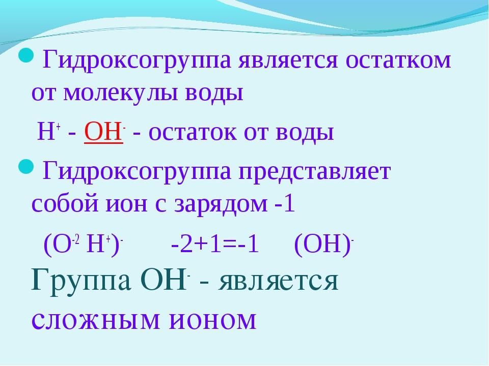 Гидроксогруппа является остатком от молекулы воды Н+ - ОН- - остаток от воды...