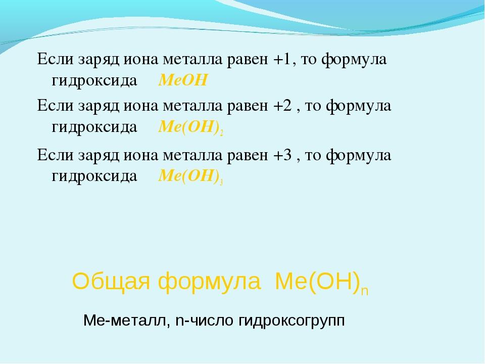 Если заряд иона металла равен +1, то формула гидроксида МеОН Если заряд иона...