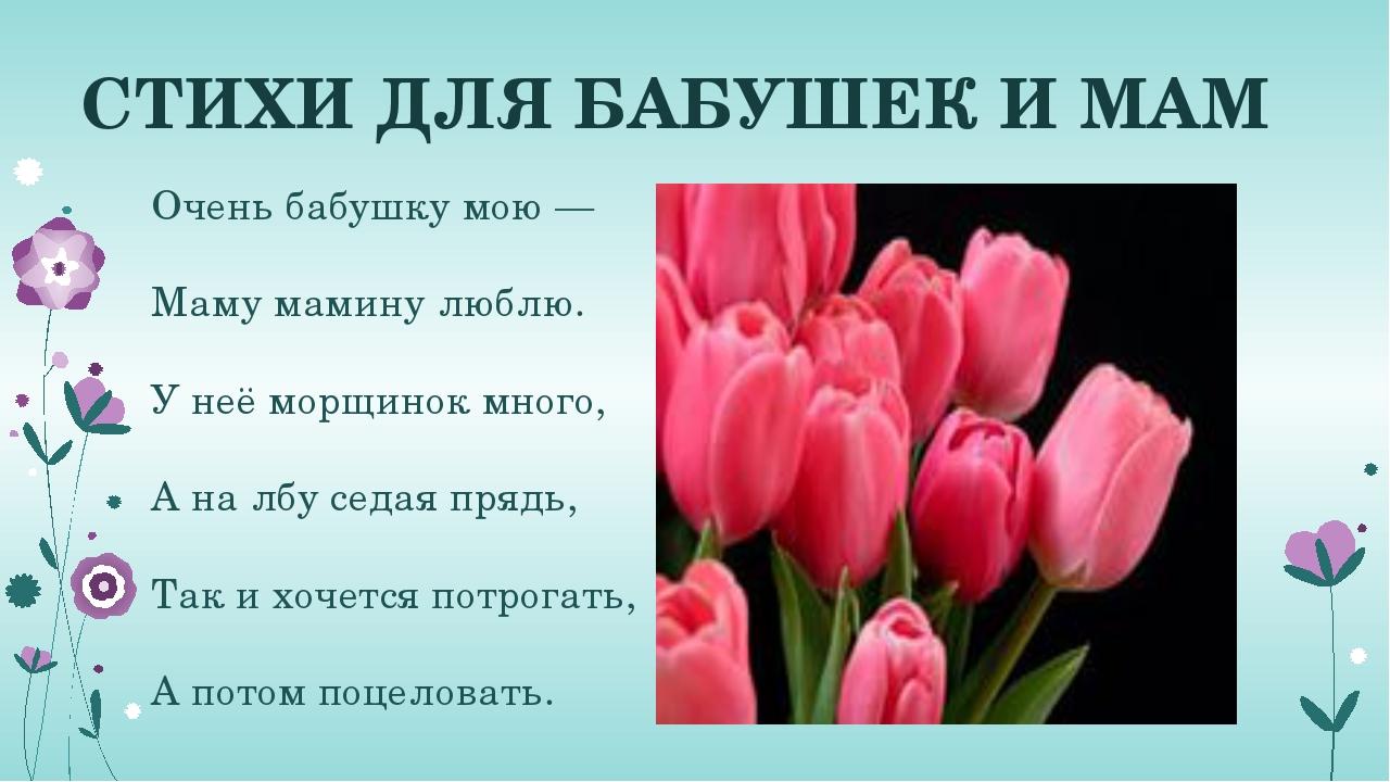 Стихотворение для бабушки к 8 марта короткие