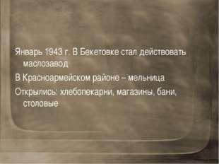 Январь 1943 г. В Бекетовке стал действовать маслозавод В Красноармейском райо