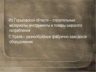 Из Горьковской области – строительные материалы, инструменты и товары широко