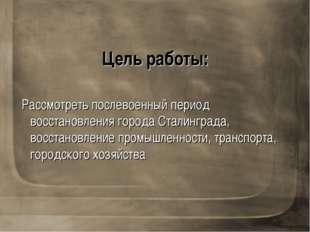 Цель работы: Рассмотреть послевоенный период восстановления города Сталинград