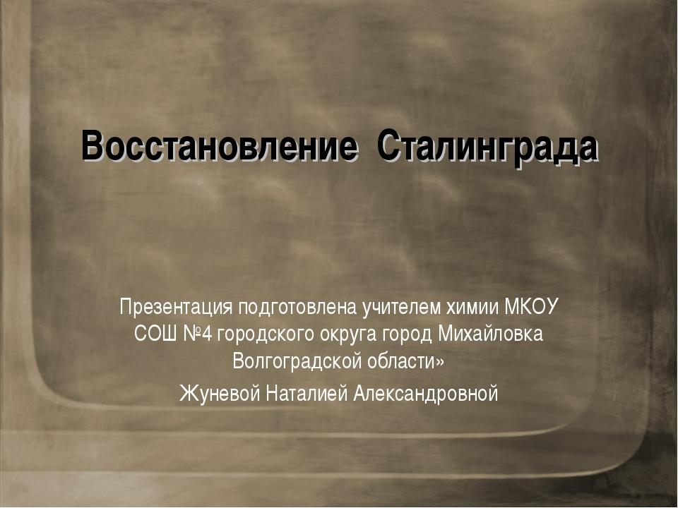 Восстановление Сталинграда Презентация подготовлена учителем химии МКОУ СОШ №...