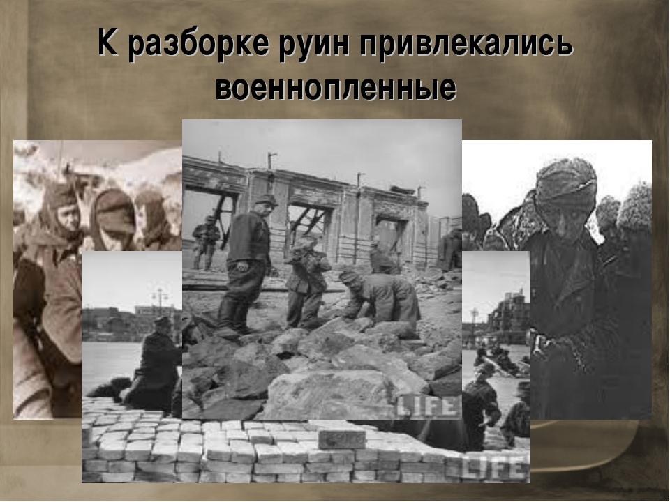 К разборке руин привлекались военнопленные