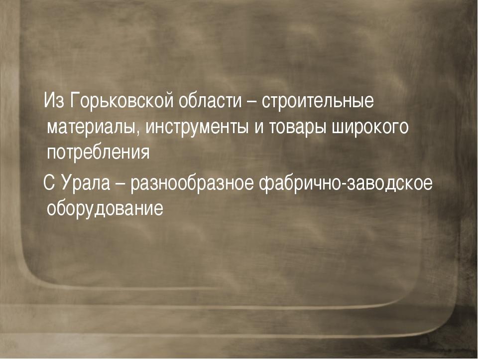Из Горьковской области – строительные материалы, инструменты и товары широко...