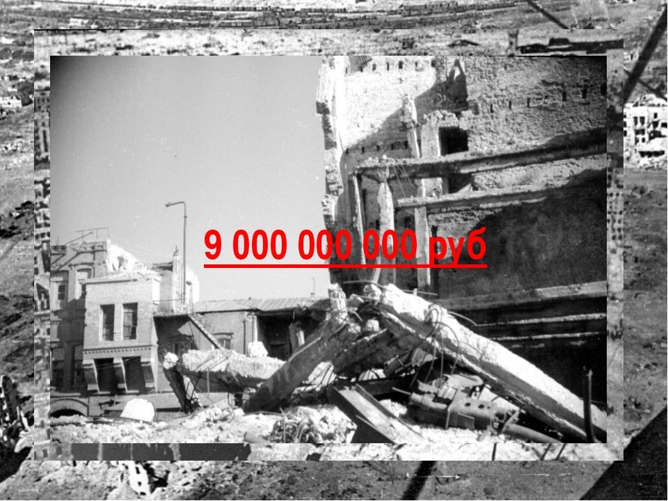 9 000 000 000 руб