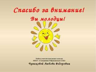 Работа учителя начальных классов МКОУ «Станционно-Ребрихинская СОШ» Чупиковой