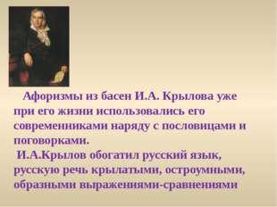 Афоризмы из басен И.А. Крылова уже при его жизни использовались его современ