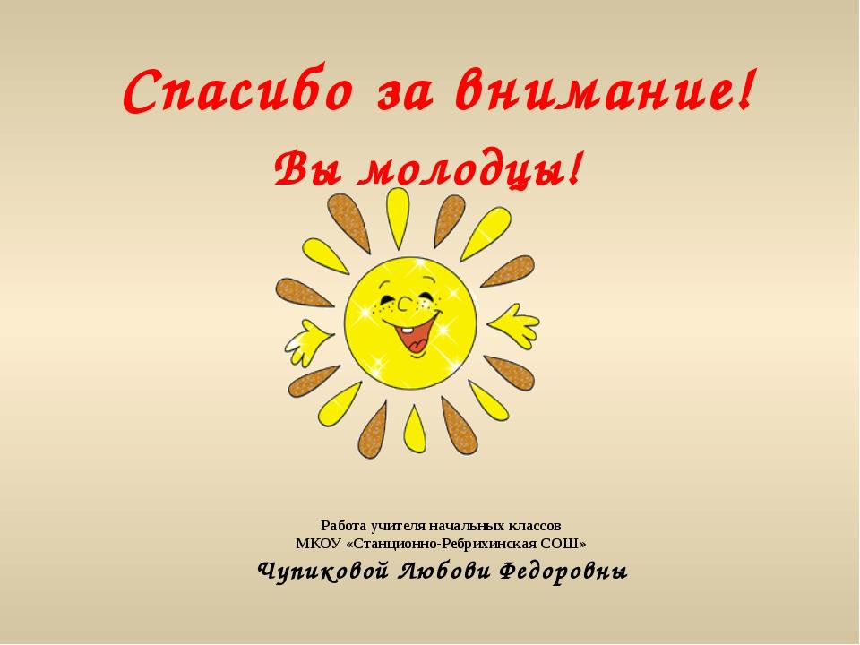 Работа учителя начальных классов МКОУ «Станционно-Ребрихинская СОШ» Чупиковой...