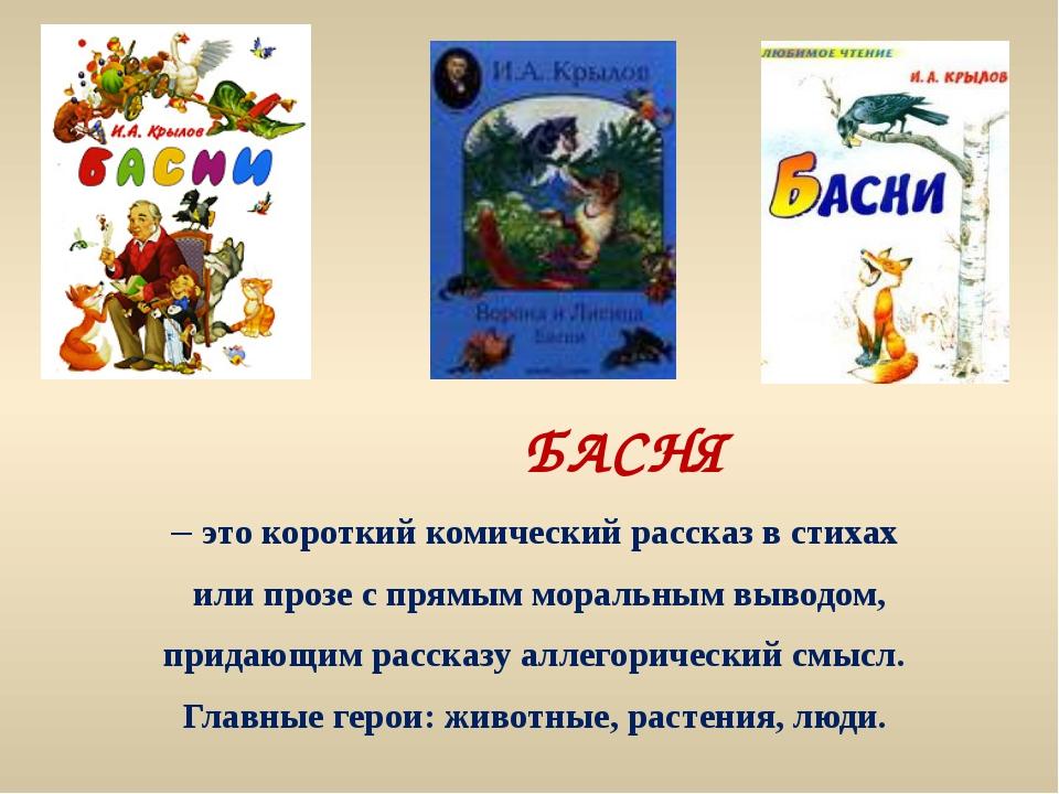БАСНЯ – это короткий комический рассказ в стихах или прозе с прямым моральны...
