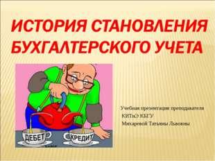 Учебная презентация преподавателя КИТиЭ КБГУ Михаревой Татьяны Львовны