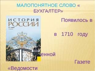 МАЛОПОНЯТНОЕ СЛОВО « БУХГАЛТЕР» Появилось в России в 1710 году в правительств