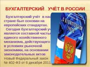 БУХГАЛТЕРСКИЙ УЧЁТ В РОССИИ Бухгалтерский учёт в нашей стране был основан на