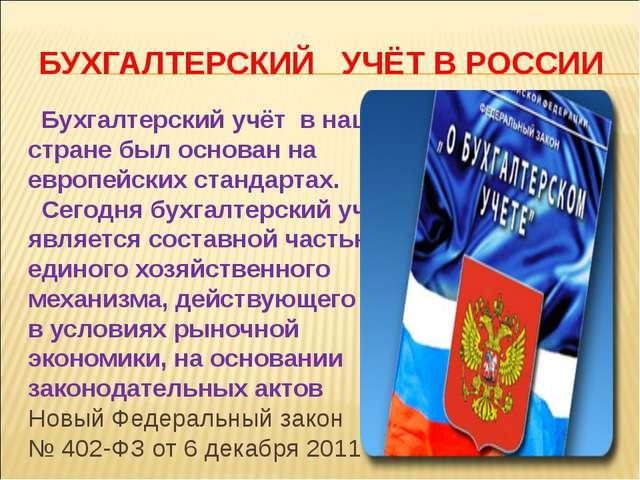 БУХГАЛТЕРСКИЙ УЧЁТ В РОССИИ Бухгалтерский учёт в нашей стране был основан на...