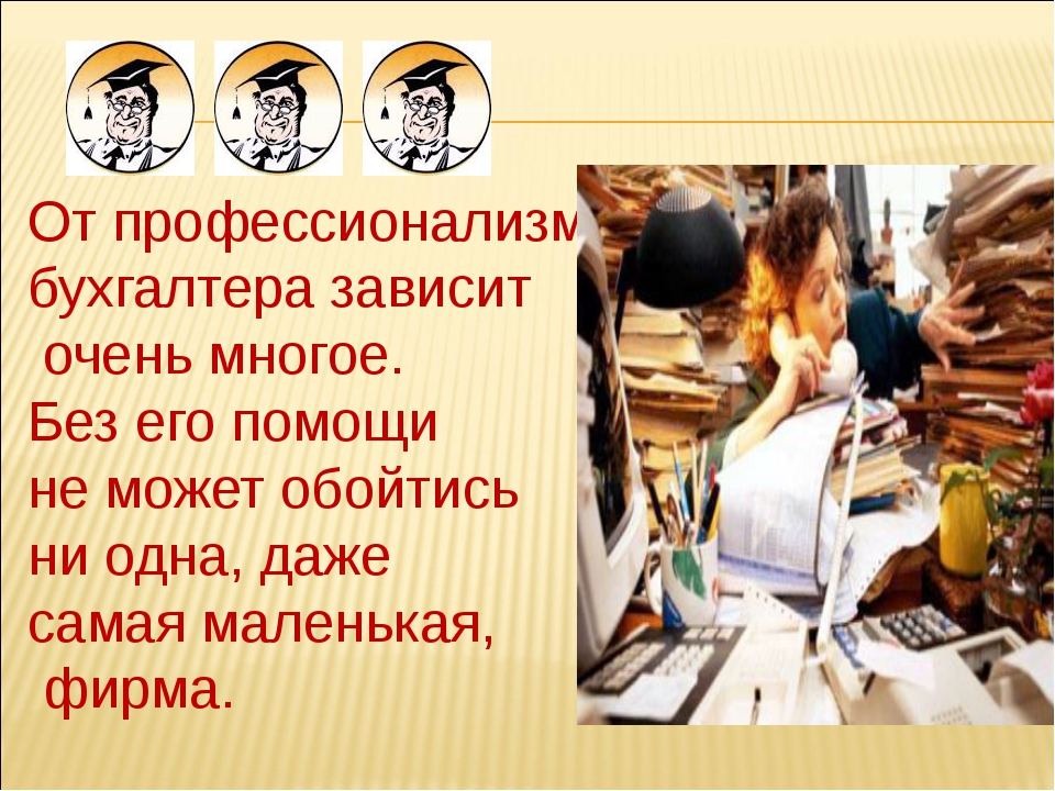 От профессионализма бухгалтера зависит очень многое. Без его помощи не может...