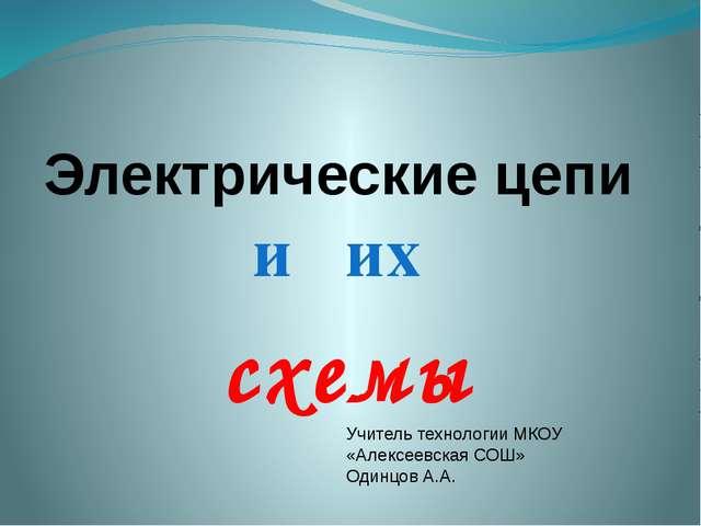 Электрические цепи и их схемы Учитель технологии МКОУ «Алексеевская СОШ» Один...