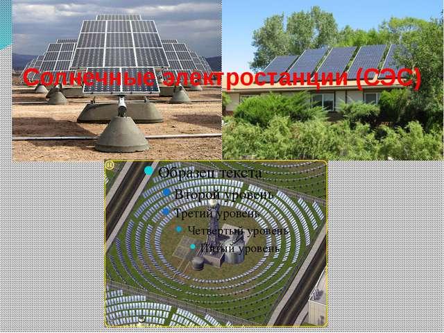 Солнечные электростанции (СЭС)