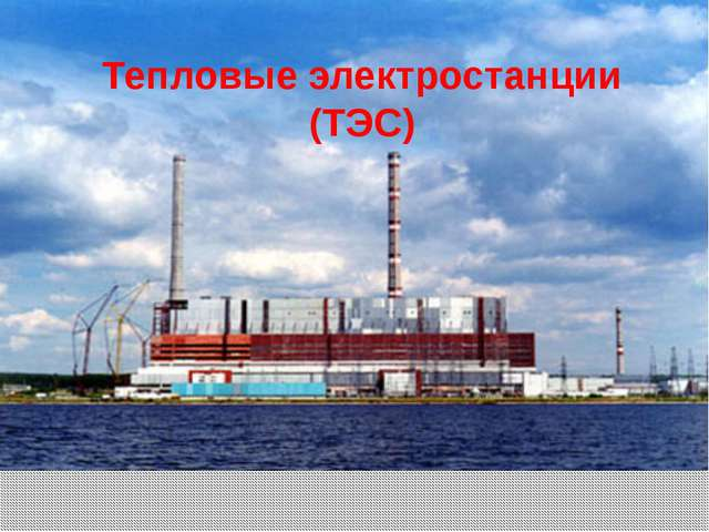 Тепловые электростанции (ТЭС)