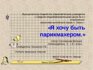 Муниципальное бюджетное образовательное учреждение « Средняя общеобразователь