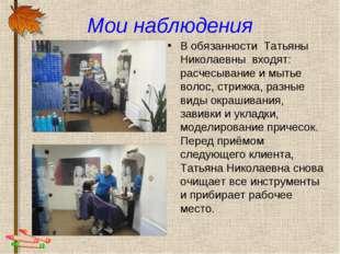 Мои наблюдения В обязанности Татьяны Николаевны входят: расчесывание и мытье