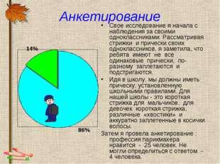 Анкетирование Свое исследование я начала с наблюдения за своими одноклассника