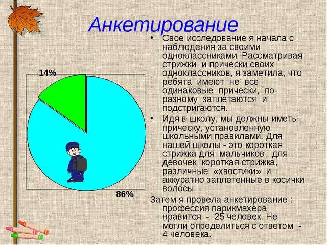 Анкетирование Свое исследование я начала с наблюдения за своими одноклассника...