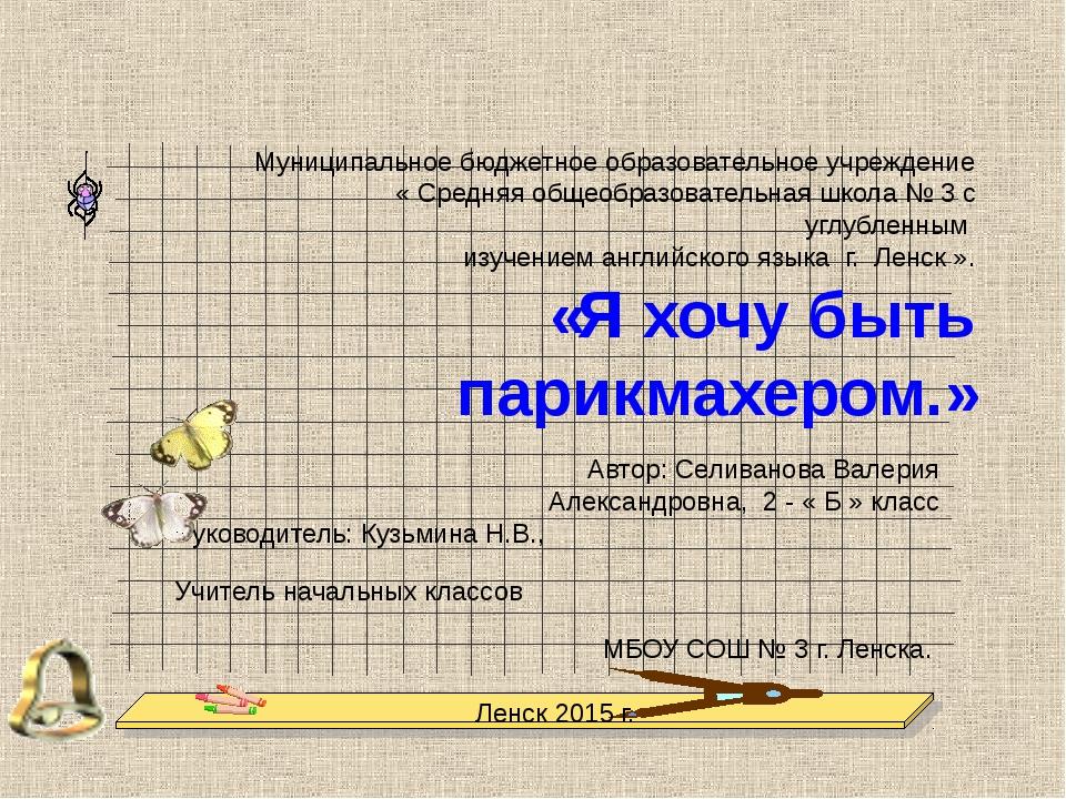 Муниципальное бюджетное образовательное учреждение « Средняя общеобразователь...
