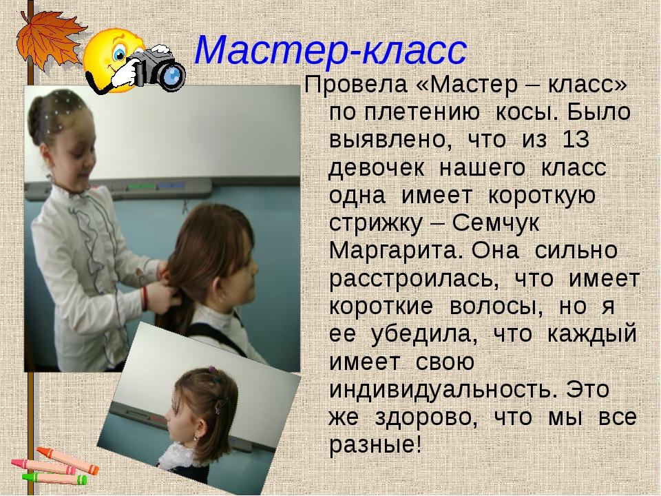 Мастер-класс Провела «Мастер – класс» по плетению косы. Было выявлено, что из...