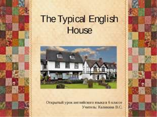The Typical English House Открытый урок английского языка в 6 классе Учитель