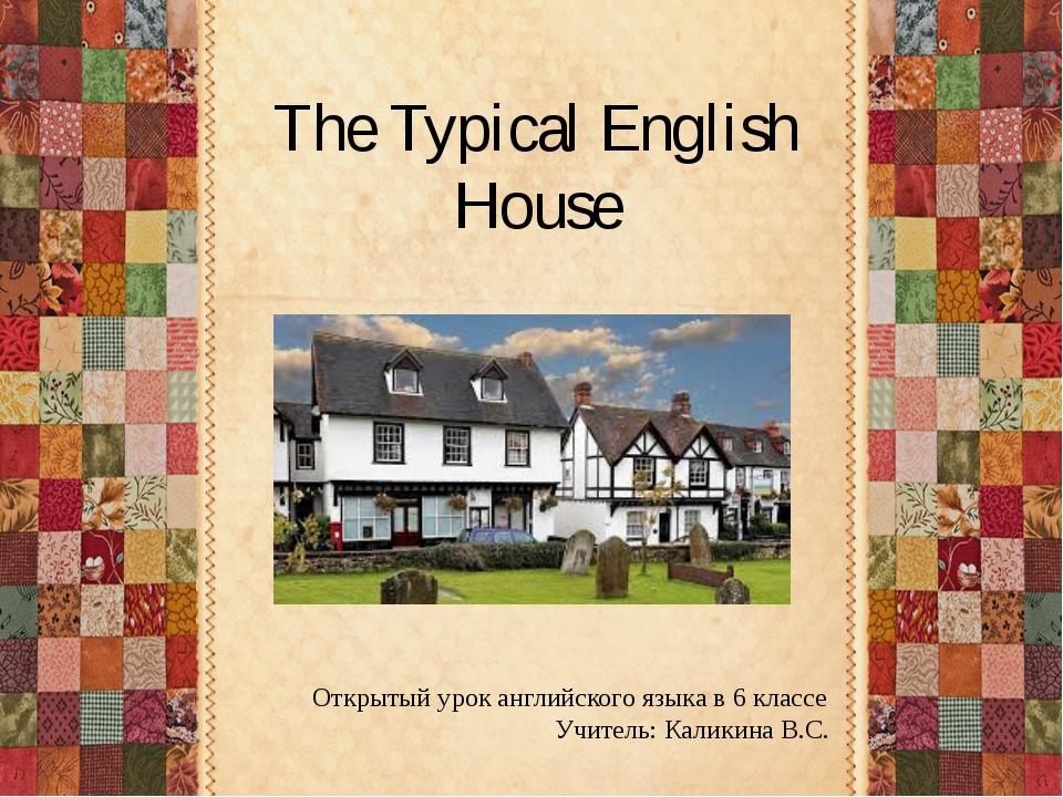 The Typical English House Открытый урок английского языка в 6 классе Учитель...