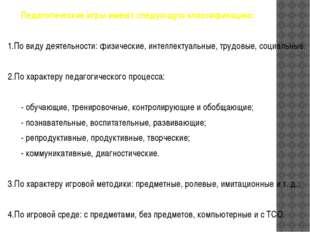 Педагогические игры имеют следующую классификацию:  1.По виду деятельности: