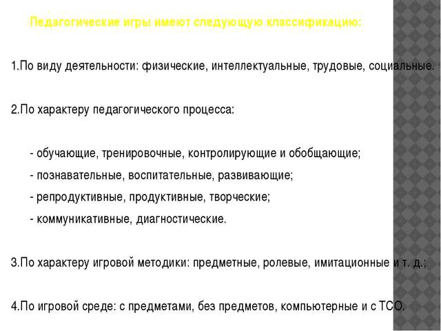 Педагогические игры имеют следующую классификацию:  1.По виду деятельности:...