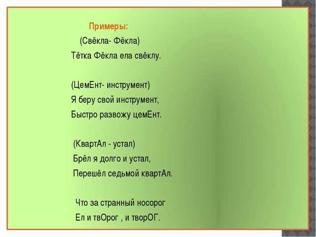 Примеры: (Свёкла- Фёкла) Тётка Фёкла ела свёклу.  (ЦемЕнт- инструмент) Я бе...