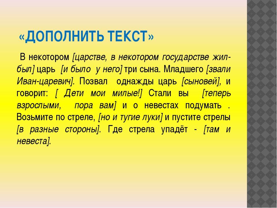 «ДОПОЛНИТЬ ТЕКСТ» В некотором [царстве, в некотором государстве жил- был] ца...