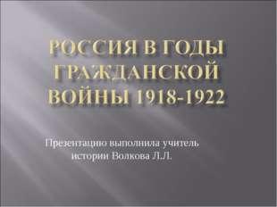 Презентацию выполнила учитель истории Волкова Л.Л.