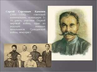 Сергей Сергеевич Каменев (1881—1936)— советский военачальник, командарм 1-го