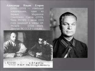 Александр Ильич Егоров (1883—1939) — советский военачальник, один из первых М