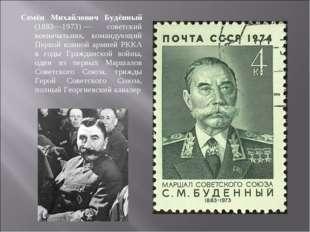 Семён Михайлович Будённый (1883—1973)— советский военачальник, командующий П