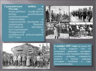 Гражданская война в России— цепь вооружённых конфликтов между различными пол