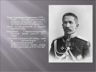 Лавр Георгиевич Корнилов (1870—1918)— русский военачальник, военный разведчи