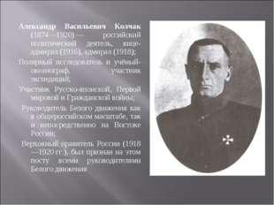 Александр Васильевич Колчак (1874—1920)— российский политический деятель, ви