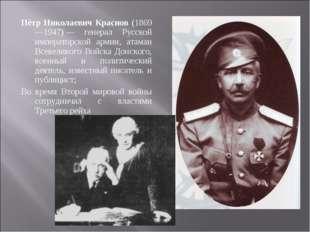 Пётр Николаевич Краснов (1869—1947)— генерал Русской императорской армии, ат