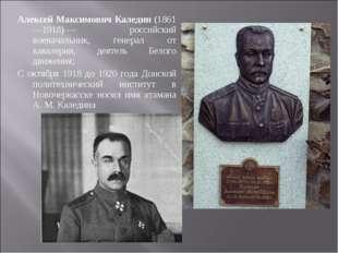 Алексей Максимович Каледин (1861—1918)— российский военачальник, генерал от