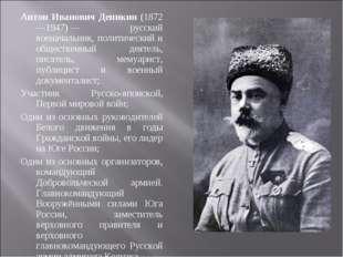 Антон Иванович Деникин (1872—1947)— русский военачальник, политический и общ