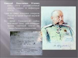 Николай Николаевич Юденич (1862—1933)— русский военный деятель, генерал от и