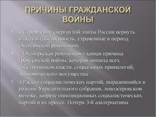 1.Стремление свергнутой элиты России вернуть власть и собственность, утраченн