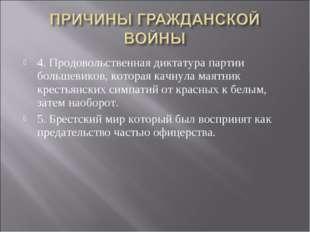 4. Продовольственная диктатура партии большевиков, которая качнула маятник кр