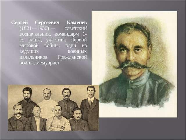 Сергей Сергеевич Каменев (1881—1936)— советский военачальник, командарм 1-го...
