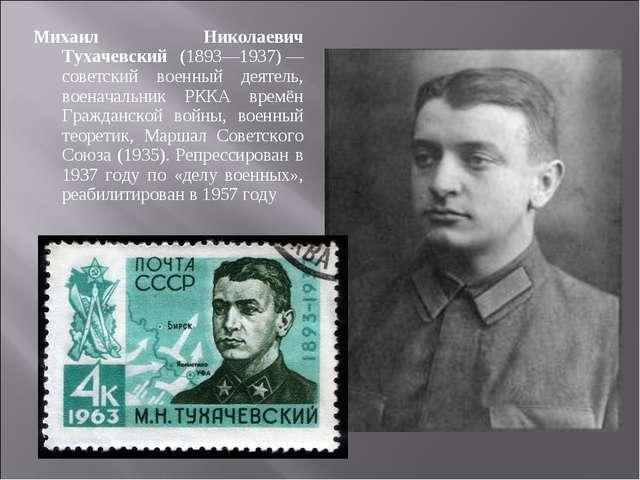 Михаил Николаевич Тухачевский (1893—1937)— советский военный деятель, военач...
