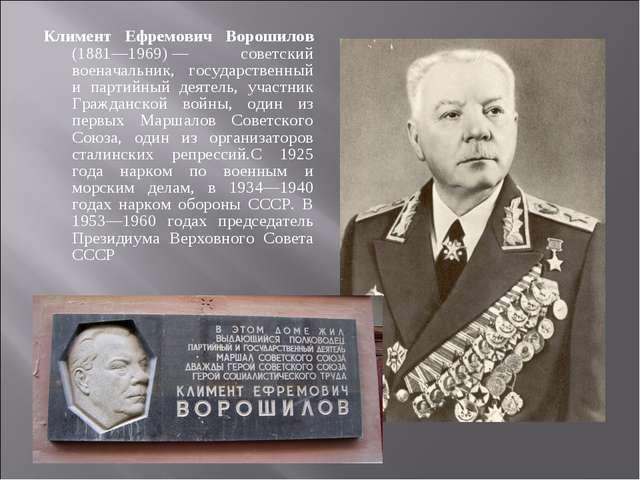 Климент Ефремович Ворошилов (1881—1969)— советский военачальник, государстве...